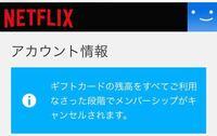 Netflixを先ほど解約しました そしたらこの様な物が出てきたのですが、これってどういう事ですか?  ちなみに、支払いはNetflix用のプリペイドカードでしていたので、あと200円分程使ってないのが残ってます。