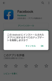 Facebookをアンインストールしたい。 Androidを利用していて、元々入っていたFacebookをアンインストールしたいですが、アンインストールしたら他のアプリに支障をきたす事があるのでしょうか? アンインストール...
