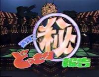 たけしのテレビタックル スターどっきり  どちらの番組が好きでしたか?