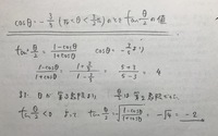 三角関数の問題なんですが解き方答えはあってますでしょうか?