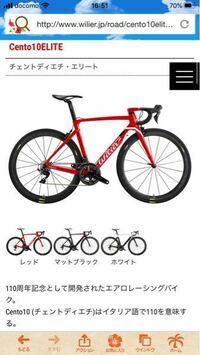 ウィリエールのこのロードバイクどう思いますか? 自分はすごくカッコいいと思います。 性能とかは価格以上ですかね?