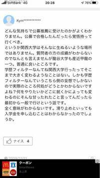 実際、関西大学と龍谷大学では就活でそんなに違いは無いって本当ですか?