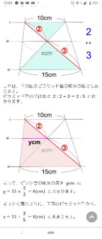 平行線と線分の比で下の写真の三角形の比が 2:2+3=2:5 とあったのですがこの式はいったいどういう理屈で出てきたかわかりません 何故2:2という 比が出てきて更に3を足すのですか、何方教えて下さい
