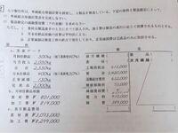 至急お願いします! 原価計算の単純総合原価計算表についてです。 製造勘定の( )の中の数字の出し方が分からないので教えて頂きたいです!お願いします!