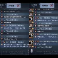 第5人格のチャット後の翻訳を頼みたいです 恐らく中国語です!!できる方よろしくお願いしますm(_ _)m