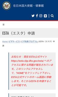 エスタの申請について  ハワイ旅行にあたり、エスタを申請したいのですが、公式サイトは米国大使館のサイトで良いのでしょうか? 現在画像のような表示がされており、リンクをクリックしてと 書いてありますが、どこにもリンクが見当たりません(><) 2週間前ほど前にも同じ状態だったと思います。旅行の日が迫ってくるので焦り始めています。 どうすれば良いのでしょうか(><)