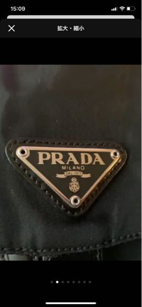 プラダのリュックなのですが ミラノの文字がおかしい気がするのですが 偽物でしょうか?