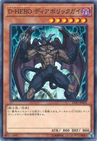 遊戯王のD-HERO ディアボリックガイって強すぎじゃないですか? 制限カードにしてデッキに1枚しか入れられないようにすべきですよね?