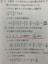 高校数学A 反復試行の確率の問題です。 1つのサイコロを5回連続で投げるとき、1の目がちょうど1回、2の目がちょうど2回でる確率を求めよ。という問題です。  下の写真の1番の(2)がその問題の解答なのですが、1の目と2の目以外は何が出るかは分からないので、5回中、1の目が1回、2の目が2回、その他の目が2回出る場合は、1,2,2,×,△の順列になる時と1,2,2,×,×の順列になる時の両方が...