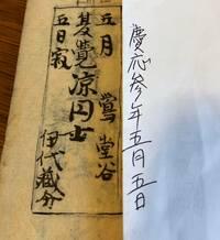 お寺の過去帳です。先祖の戒名についてです。   〇覚凉円士   〇のところの字がわかりません。  戒名付け方に「円士」なんてあるんでしょうか。  鶯 堂谷というのは地名です。 伊代蔵分というのは何なんで...