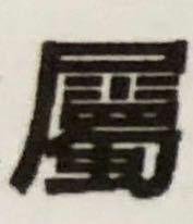 漢字の読み方教えてください。 占い関係で こんな文字がありました。 この文字の前には、水という文字が。 宜しくお願い致します。  また、2つの熟語の意味をご存知の方、教えてください。お願い致します。
