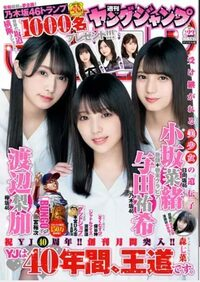 坂道グループは、水着にならないから 雑誌に載っても、つまらないですよね?