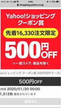 YahooショッピングとPayPayモールで使える500円OFFクーポンが当たったんですけど、これってオリコモールを通してYahooショッピングでお買い物した際でも使えるのでしょうか?