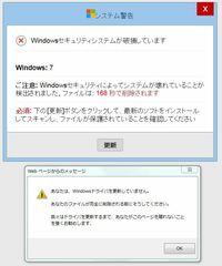 Windows システム警告メッセージがどうしても消えない??? 画像を添付します。 Yahooのニュースを見ていて何度かあります。 警告メッセージを消そうとすると、「Webページからのメッセージ」 が表示され、こ...