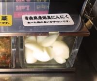 地元のラーメン屋は卓上に無料の青森県産のニンニクを搾り器で搾り放題の入れ放題ですが、皆さんの周りでこのようなラーメン屋ありますか?珍しいでしょうか。