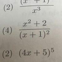 分数関数の積分についての問題です。 写真の(4)の分数を部分分数分解して、積分したいのですが、どのように部分分数分解して解いたら良いのかがわかりません。 ご回答よろしくお願いします( ;ᵕ; )
