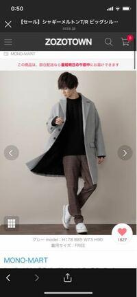 この画像で着用しているズボンの商品名、又は似たような商品を教えて下さい。