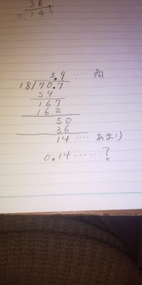 算数に強い人いますか?下のような小数のわり算で商が3.9であまりが14だとテキストに書いてあったのですが、小数点を真っ直ぐ下に降ろしてあまり0.14が正しいのではないでしょうか?