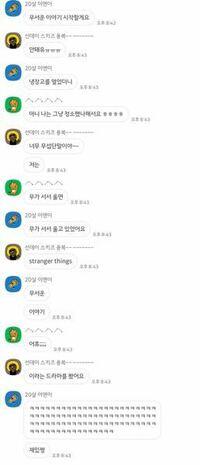 スキズ の韓国人のファンの方がTwitterに沢山上げていたんですけれどこれはスキズ のメンバーとチャットができるということですか?? どうやって参加するのか方法を教えてください!! またこの画像の誰がどのア...