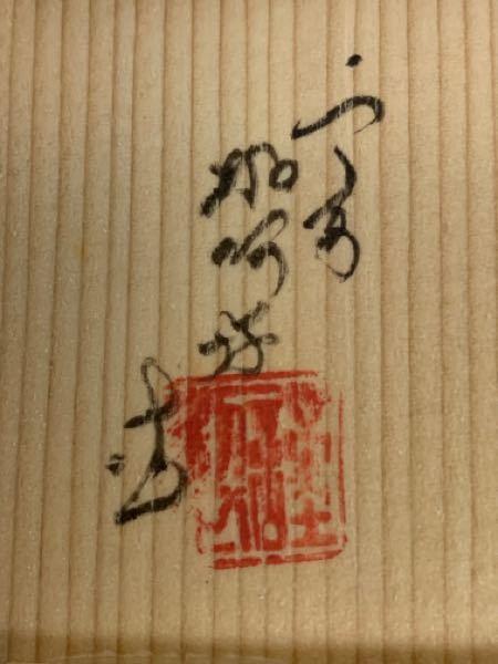 陶器の蓋置ですが、署名が読めません。詳しい方がおられましたらご教示のほどお願い申し上げます。