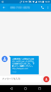 知らない番号からこんなメッセージが来たんですが、不在連絡表はポストに入ってませんでした。今届くはずの荷物は1個だけです。注文したサイトから配達状況を見るとまだ輸送中でした。 これは詐欺ですか?