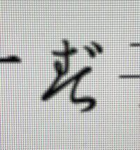 この文字の読み方を教えてください。