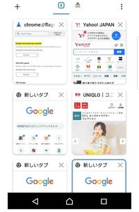 Google Chromeアプリ、アンドロイド版のタブの表示が縦並びになってしまいました。 添付画像のように2列表示にしたいです。 教えて下さい。よろしくお願いいたします