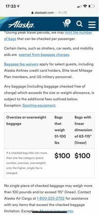 アラスカ航空についての質問です。 預ける荷物が2つあって2つとも70センチを超える大きなスーツケースなんですけど、それを預けると200ドルかかるということなんでしょうか? 英語に自信がないのでよろしくお願いします