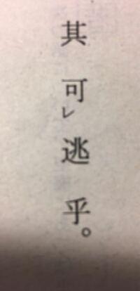 書き下し文と現代語訳をお願いします