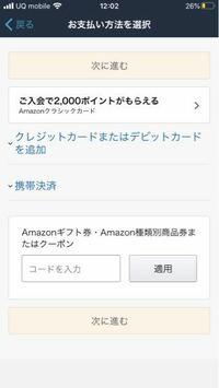Amazonの代金引換が出来ません Amazonで商品を代金引換で購入しようとして代金引換できる商品を選んだのに支払い方法の欄に代金引換がなく、購入出来ません。 設定とか弄ればいいんですか?教えてください