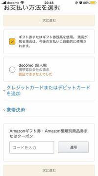 Amazonギフト券・Amazon種類別商品券またはクーポンでAmazonプライム無料体験に登録したいのですが、Amazonギフト券チャージタイプでも登録できますか? そのAmazonギフト券チャージタイプではどうやってコードを...