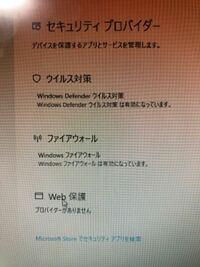 Windowsセキュリティについてです。 設定~セキュリティプロバイダー~プロバイダーの管理の項目にWeb保護とあって、プロバイダーがありませんと出ています。これは何か問題ですか? それと、安心できて、できれば...