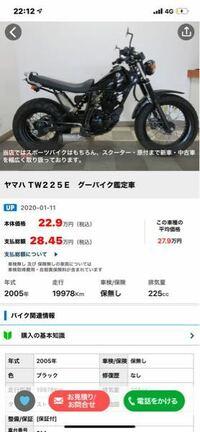 グーバイクやヤフオクなどのネットバイク販売サービスで中古バイクを購入する際のバイクの選び方や注意点を教えて下さい。 また、現在状態の良いYAMAHA TW225を探しています。 約2万キロ走っているこの車両はオス...