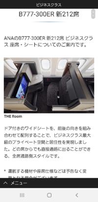 ANAのB777-300ER 新212席は、どこを飛んでる機材ですか?