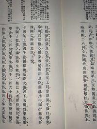 十八史略の唐太宗の所なんですけど、 ㊲の赤い『徵〜員』までの書き下し文と現代語訳を教えてください。助けてください、お願いします(´;ω;`)
