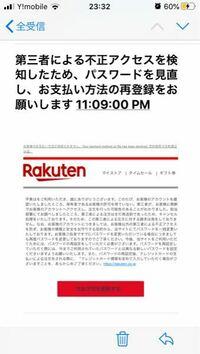 楽天からのメールは本物でしょうか? 分からなくて困ってます。 送り主は myinfo@rakuten.co.jp でした。