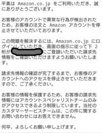 Amazonで自分名義ではないクレジットカードで購入をしていたのですが、Amazonからメールが来てアカウントが一時的に停止されました。 請求先情報を入力するように言われてるのですが、これはクレジットカードに登...