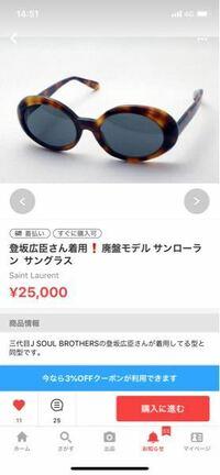 今、メルカリでサンローランのサングラスを買おうと思っているのですが、写真のサングラスがネットで調べても全然出てこないです。なんと検索すれば出てくるかわかる人いますか?ちなみにsl98で検索しても出てきませ んでした。
