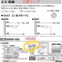 水道メーターにつけた流量センサの24Vパルス出力信号を拾って、HEMSに入れたいです。 (水量センサの電源に24V使えば24Vで信号が出てきますよね?)  水量センサをPNPモードにして、SSR(ソリッドステートリレー)を...