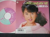 山瀬まみさんのアイドル時代の「メロンのためいき」という曲は 松任谷由実さんが作曲・提供してるのでしょうか? 昔のネームで作曲者が出ていて気になりました。    新婚さんいらっしゃい・メロンのためいき...