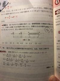 現在電験三種理論を勉強している者です。 添付しました磁界の強さを求める問題にて、解説のエルの距離部分が何故こうなるのか教えて下さい。