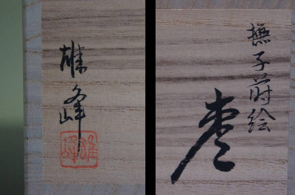 茶道の棗の塗師について。。。。。。 茶道の棗の中に、このように塗師の印とサインが書かれた、 共箱にはいっておりました。 塗師さんの名前は、雄峰、 正式な読み方を知りたくて、インターネットで調べま...