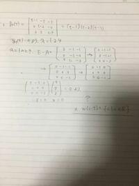 大学の線形代数の質問です。計算の途中でよく分からなくなりました。固有値が1のときの固有空間を求める際の計算です。助けて下さい。