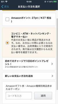 Amazonコンビニ払いでAmazonギフト券を使いたいのですが、コンビニで現金で払うんですよね?そしたらギフト券は使えるのですか? 一応入力する所はあります