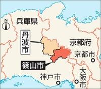兵庫県篠山市が「丹波篠山市」に改称されてかなり経ちましたが、西隣にある「丹波市」や京都府船井郡「京丹波町」などとごっちゃになっていないのですか?