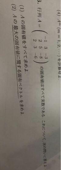 これの(1)の固有値は-3, 1, 2であってますか? そして、(2)の固有ベクトルはu=c(2/3, 5/3, 1)であってるでしょうか? 確信していただきたいです。