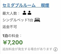 ホテル値段  これは1人で7200円とゆう認識で大丈夫でしょうか?それとも2人で72007円なのでしょうか?それはやすすぎますよね。 現在電話ができない状況なので教えていただけると幸いです。 場所 大阪ホテルNCB
