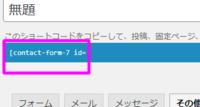 WordPressプラグイン「Contact Form 7」の設定で、 ショートコードが「[contact-form-7 id=」とだけしか表示されません。 (これを固定ページに貼り付けると文字化けします)  解決策を教えて下さい。 よろしくお願いします。