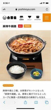吉野家の、この麻婆牛鍋膳の鍋の中に入っている、香辛料?は何ですか? 台湾か中国か韓国の香辛料らしきものが入っていて、食べられませんでした。  独特の臭みがあります。  このメニューは二度と食べませんが、...