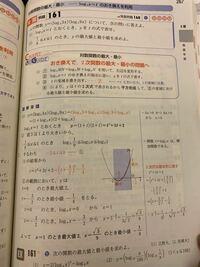 対数関係の最大・最小。解説の意味が分からないので分かりやすく解説してください。 t^2 + 3t + 2 ={t^2 + 3t +(3/2)^2 }  の意味がわかりません。ただの2がどうして3/2になってしまうのですか?どうして二乗する必要があるのですか?  数学が苦手なので易しく解説してください。 よろしくお願いします。m(__)m